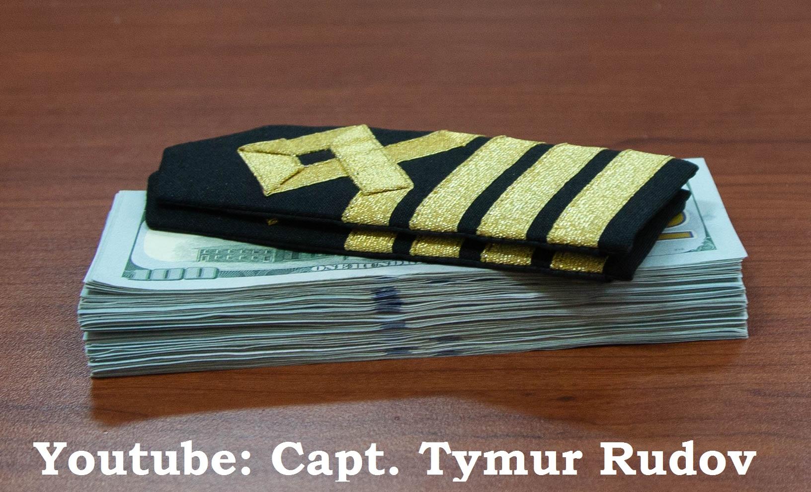 Зарплата моряка. Пять лет без изменений. Капитанский блог.